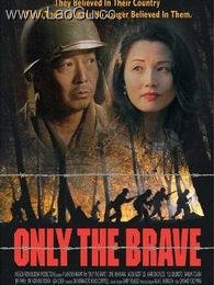《勇敢的人》海报