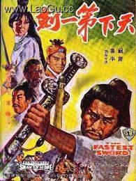 《天下第一剑》海报