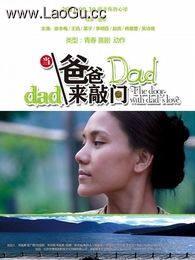 《当爸爸来敲门》海报