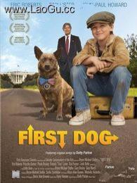 《第一只狗》电影海报