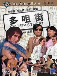 《多咀街》海报