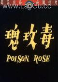 《毒玫瑰》海报