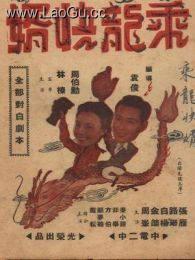《乘龙快婿 大陆版》海报