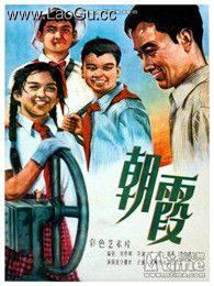 《朝霞(58版)》海报