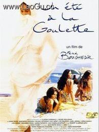 《拉古莱特的夏天》海报