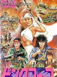 《红粉兵团》海报
