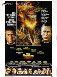 《火烧摩天楼》海报