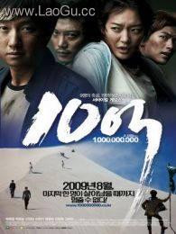 《十亿韩元》海报