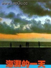 《海滩的一天》海报