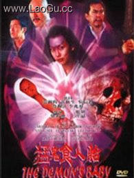 《猛鬼食人胎》海报