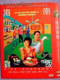《海南鸡饭》海报