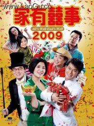 《家有喜事2009》海报