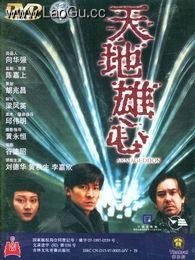 《天地雄心》电影海报