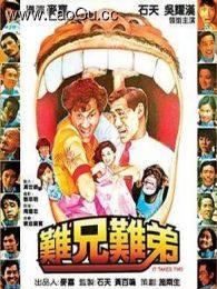 《难兄难弟 82 香港版》海报