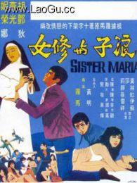 《浪子与修女》海报