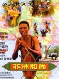 《非洲和尚》海报