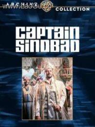 《辛巴达船长》海报