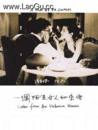 《一个陌生女人的来信》海报
