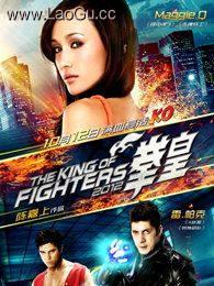 《拳皇》海报