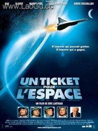 《宇宙通行证》海报