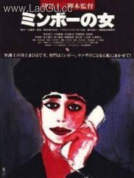民暴之女 电影完整版免费在线观看 民暴之女下载 老古影院手机版
