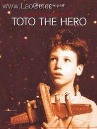 《小英雄托托》海报