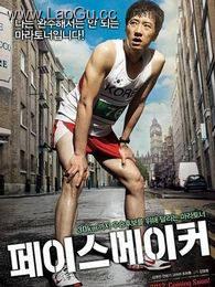 《领跑人》海报