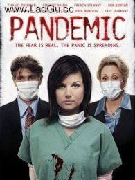 《流行病毒》海报