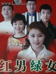《红男绿女》海报