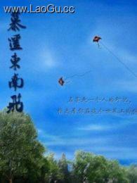 《慕遥东南飞》海报
