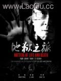 《南京南京 纪录片》海报