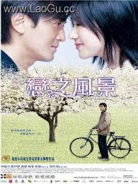 《恋之风景》海报
