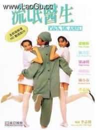 《流氓医生》电影海报