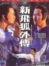 《新飞狐外传》海报