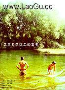 《马杰与萨达木的夏天》海报