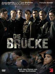 桥(2008年版)