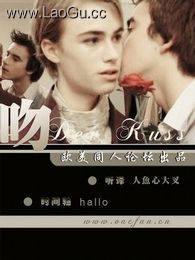 《吻》海报