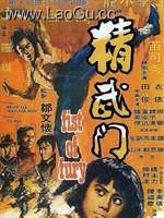 《精武门 粤语》海报