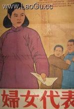 《妇女代表》海报