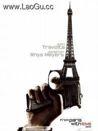 《巴黎谍影》电影海报
