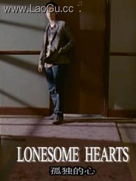 《孤独的心》海报