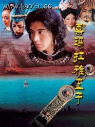 《喜马拉雅王子》海报