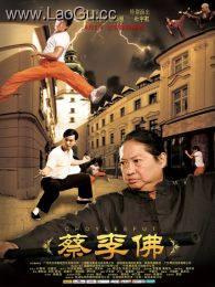 《蔡李佛:极限拳速》海报