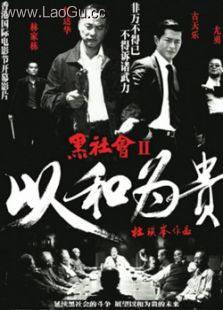 《黑社会2以和为贵》海报