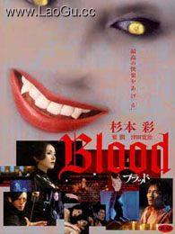 《血欲》海报