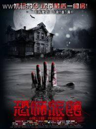 《恐怖旅馆》海报