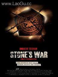 《斯通的活死人之战》海报