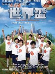 《流浪�h世界杯 香港版》海��