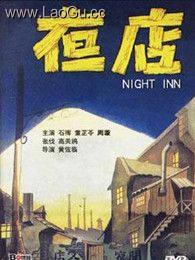 夜店 1948 大�版