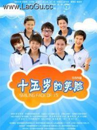 《十五岁的笑脸》海报